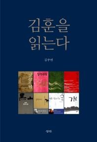 김훈을 읽는다