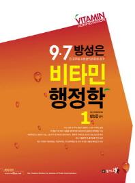 비타민 행정학 세트(2012)(방성은)(전2권)