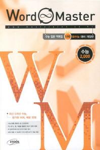 WORD MASTER(워드 마스터): 수능 2000(2013년용)