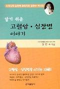 고혈압 심장병 이야기(알기쉬운)