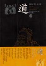 도(영원한대하) 2