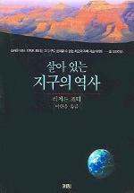 살아 있는 지구의 역사