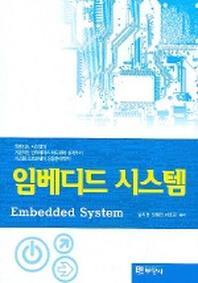임베디드 시스템