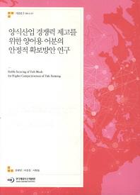양식산업 경쟁력 제고를 위한 양어용 어분의 안정적 확보방안 연구(기본연구 2012-15)
