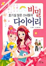 호기심 많은 소녀들의 비밀 다이어리(PINK Book 1)