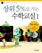 상위 5%로 가는 수학교실. 1: 기초수학(상)(상위 5% 총서 005)