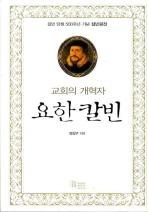 요한 칼빈(교회의 개혁자)