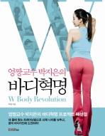 엉짱교수 박지은의 바디혁명 / 상현서림 ☞ 서고위치:SJ 3 *[구매하시면 품절로 표기됩니다]