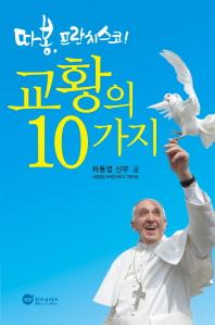 교황의 10가지(따봉, 프란치스코!)
