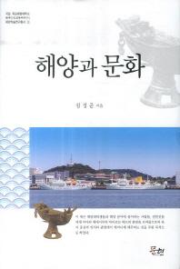 해양과 문화(해양학술총서 1)