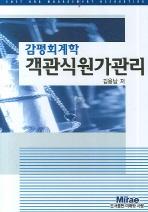 객관식 원가관리 (감평회계학)