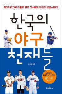 한국의 야구 천재들