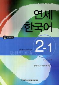 연세 한국어 2-1: 중국어