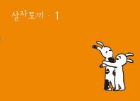 살자토끼. 1(작은숲 평화도토리 5)