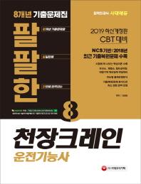천장크레인운전기능사 8개년 기출문제집(2019)(팔팔한)