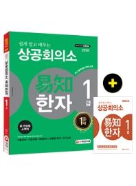 이지 상공회의소 한자 1급(2020)(쉽게 알고 배우는)