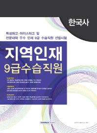 지역인재 9급수습직원 한국사