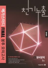 고등 영어영역 메가스터디 파이널 봉투모(3회분)(2019)(봉투형)