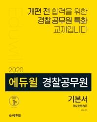 경찰 형법총론 기본서(경찰공무원)(2020)(에듀윌)