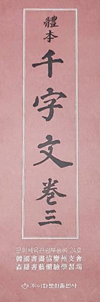 체본 천자문. 3