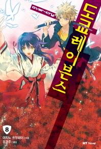���� ���̺콺. 8(��Ƽ�뺧(NT Novel))