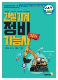 건설기계정비기능사 실기(2019)