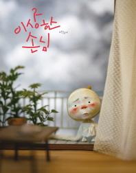 이상한 손님(그림책이참좋아 47)(양장본 HardCover)