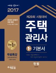 민법(주택관리사 1차 기본서)(2017)  /새책수준 ☞ 서고위치:OD 4