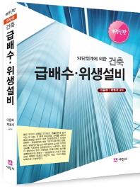 건축 급배수 위생설비(SI단위계에 의한)(개정신판)