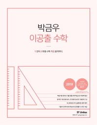 박금우 이공출 수학(2018)(공단기)