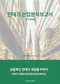 핀테크 산업분석보고서(2019)(개정판)