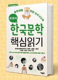 교과서 한국문학 핵심읽기(한 권으로 끝내기 2)