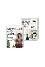 살아있는 한국사 교과서 1-2권 세트 2판1쇄