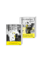 스무고개탐정 시리즈[전2권]