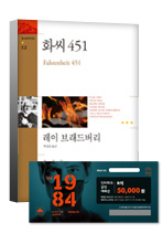 소설 화씨 451 + 연극 [1984] 패키지