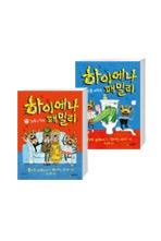 하이에나 패밀리 1~2권 세트(전 2권)