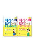 해커스 토익 왕기초 RC Reading 리딩(2020)+LC Listening 리스닝(2020) 세트
