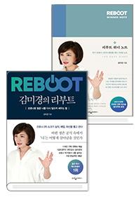 김미경의 리부트 + 리부트 위너 노트 2권 세트