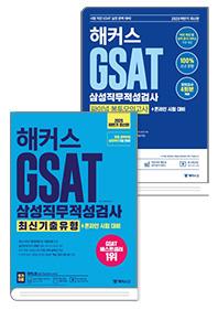 해커스 GSAT 10일 완성 유형서+파이널 봉투모의고사 세트
