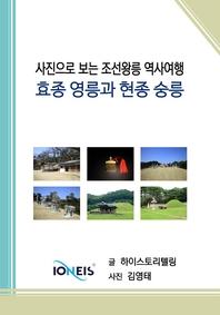 [사진으로 보는 조선왕릉 역사여행] 효종 영릉과 현종 숭릉