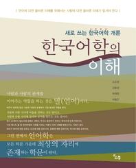 [epub3.0]한국어학의 이해