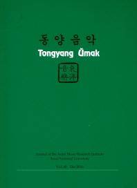 동양음악. Vol 40(동양음악연구소연구총서 1)