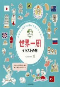 [해외]世界一周イラストの旅 カモさんのプチかわイラストレッスン