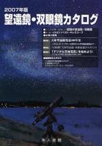 望遠鏡.雙眼鏡カタログ 2007年版