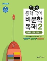 중학 국어 비문학 독해. 2(2020)