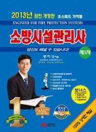 소방시설관리사 제1차(2013)(개정판)