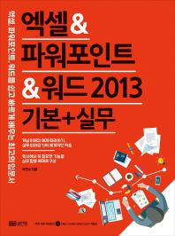 엑셀&파워포인트&워드 2013(기본+실무)