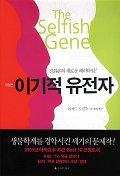 이기적 유전자(증보판)