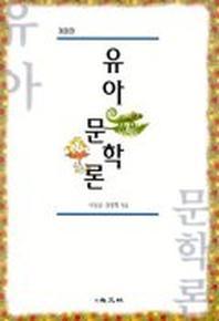 유아문학론 #