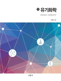유기화학(2판)
